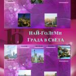 10-te nai golemi garada v sveta_sevinch