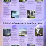 10-te nai-krasivi vodopada v sveta_stanislava