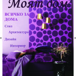 Beatris Aleksandrova 11 klas - spisanie_Page_1