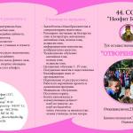 Beatris_broshura_Page_1