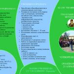 broshura Sevinch_Page_1