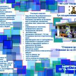 broshuraLubo 11a