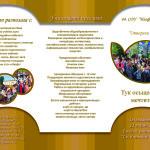 broshura_SonyaNikolova_Page_1