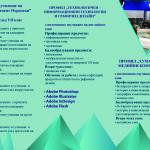 broshura_cvetelina_Page_2
