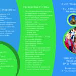 брошура_станислава_Page_1