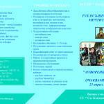 broshura_valia_Page_1