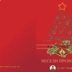 christmas_cards_5