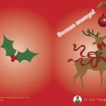 christmas_cards_8