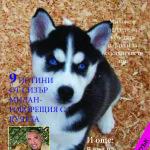 цветелина цокова 11клас списание_Page_1