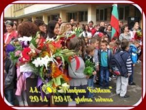 Otkrivne-2014_2015