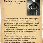 Каравелов