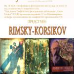 Теодора Тодорова плакат