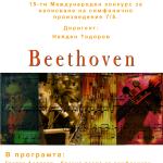 cvetomir poster