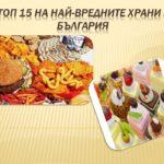 top-15-na-naj-vrednite-hrani-v-balgariya-nansi-nenchova-11-b-klas