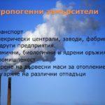 zamarsyavane-na-vazduha-ivona-petkova-11-b-klas