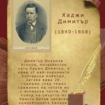 deniz_hadzhi-dimitar