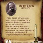 dimitar-nomer8-dzhupi