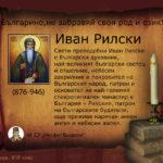 ivan-petrov-9a-ivan-rilski