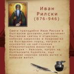 ivan-rilski_tsvetelin-krumov_9a_21