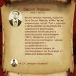 mario-drachev-nomer-15-9a-vasil-levski