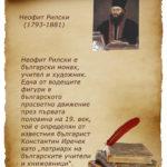 neofit-rilski_-lyubomir-stojkov-9a