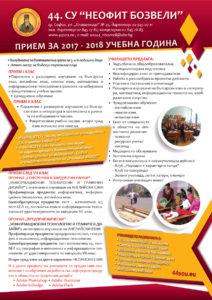 priem2017-2018