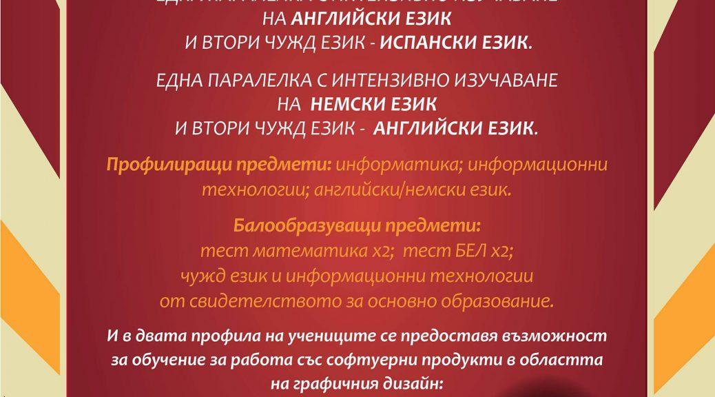 plakat-priem-sled-7-klas_n