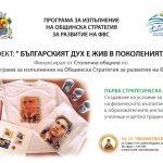 balgarskiyat-duh-e-zhiv-v-pokoleniyata