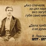 aleksandra_levski