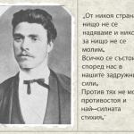 vasil-levski-biser