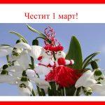 chestit-1-mart