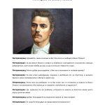 intervyu-za-levski_page-0001