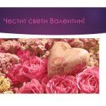 chestit-sveti-valentin